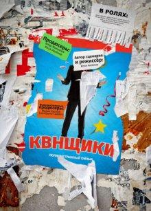 постер к фильму КВНщики