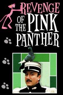 постер к фильму Месть Розовой пантеры