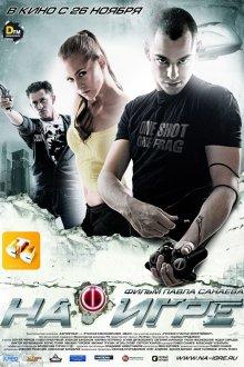 постер к фильму На игре