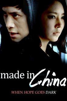 постер к фильму Сделано в Китае
