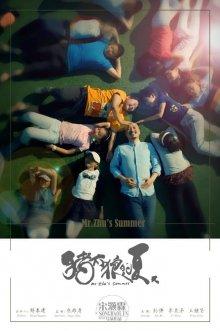 постер к фильму Лето мистера Чжу