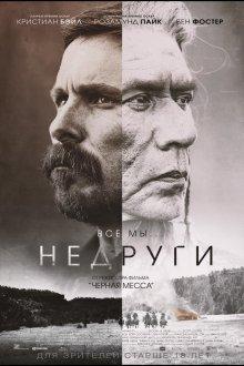 постер к фильму Недруги