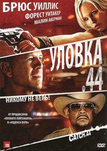 постер к фильму Уловка  .44