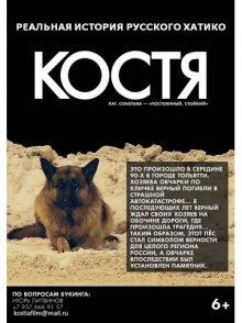 постер к фильму Костя