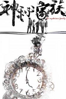 постер к фильму Загадочная семья