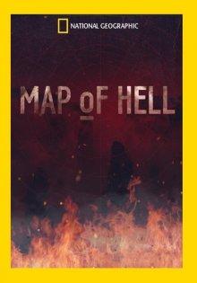 постер к фильму Карта ада