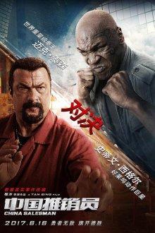 постер к фильму Китайский продавец