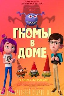 постер к фильму Гномы в доме