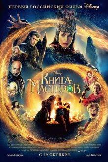 постер к фильму Книга мастеров