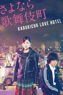 постер к фильму Прощай, отель Кабукитё