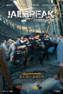 постер к фильму Побег из тюрьмы