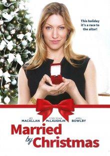 постер к фильму Выйти замуж до Рождества