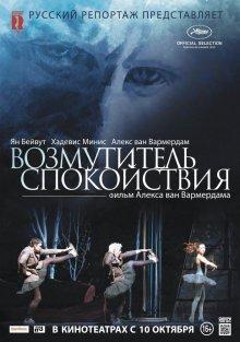 постер к фильму Возмутитель спокойствия