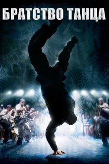 постер к фильму Братство танца