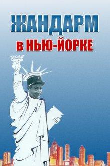 постер к фильму Жандарм в Нью-Йорке