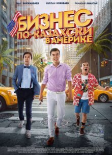 постер к фильму Бизнес по-казахски в Америке