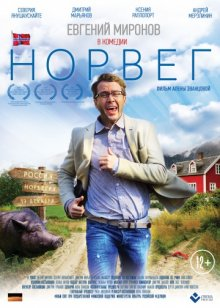 постер к фильму Норвег
