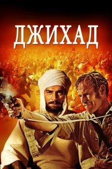 постер к фильму Джихад