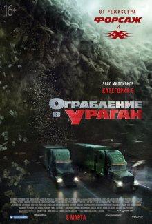 постер к фильму Ограбление в ураган