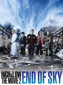 постер к фильму Взлёты и падения: Конец неба