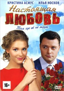 постер к фильму Настоящая любовь
