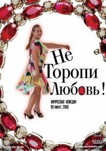 постер к фильму Не торопи любовь!