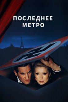 постер к фильму Последнее метро