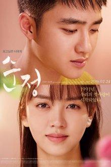 постер к фильму Чистая любовь