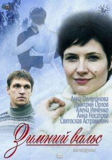 постер к фильму Зимний вальс