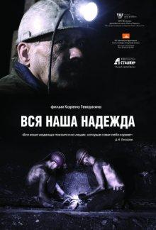 постер к фильму Вся наша надежда
