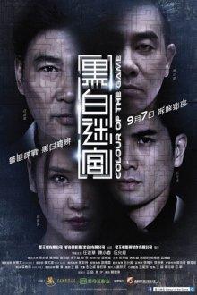 постер к фильму Цвет игры