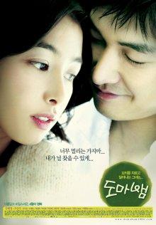 постер к фильму Любовная фобия