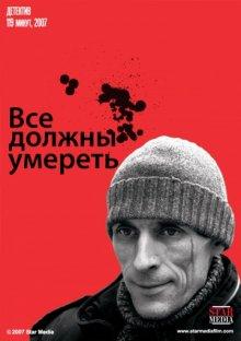 постер к фильму Все должны умереть