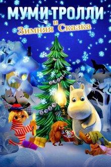 постер к фильму Муми-тролли и зимняя сказка