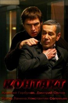 постер к фильму Контакт