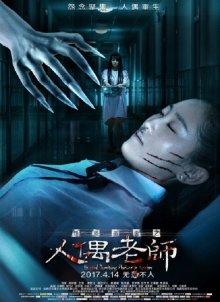 постер к фильму Проклятое общежитие: Повелитель Кукол