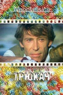 постер к фильму Трюкач