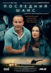 постер к фильму Последний шанс