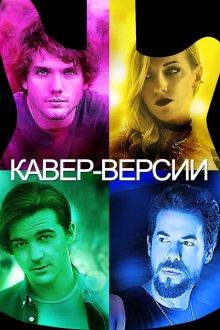 постер к фильму Кавер-версия