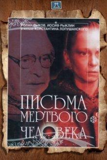 постер к фильму Письма мертвого человека