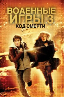 постер к фильму Военные игры 2: Код смерти