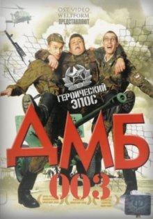 постер к фильму ДМБ-003