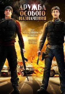 постер к фильму Дружба особого назначения