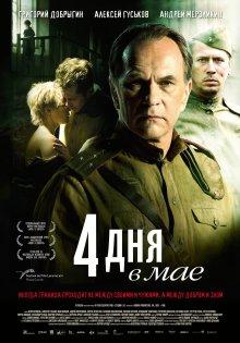 постер к фильму 4 дня в мае