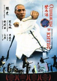 постер к фильму Однажды в Китае