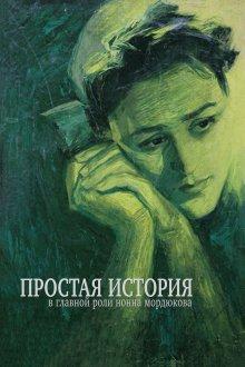 постер к фильму Простая история