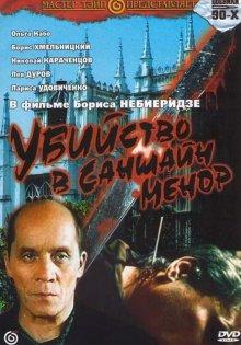 постер к фильму Убийство в «Саншайн-Менор»