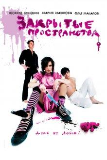 постер к фильму Закрытые пространства