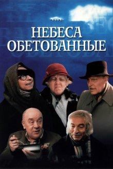 постер к фильму Небеса обетованные