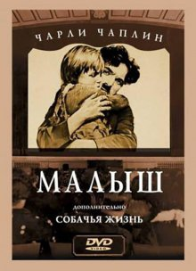 постер к фильму Малыш